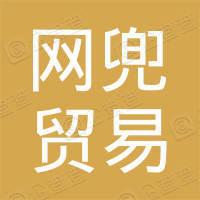 永泰县网兜贸易有限公司