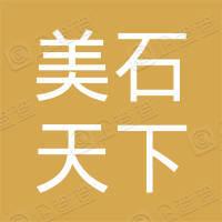 贵州美石天下实业有限公司