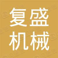 北京复盛机械有限公司