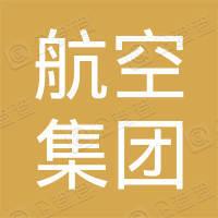中国航空集团旅业有限公司内蒙古分公司