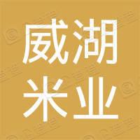 鸡东县威湖米业有限责任公司