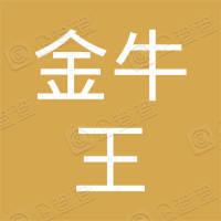 郑州金牛王耐材有限公司
