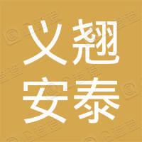 天津义翘安泰企业管理咨询合伙企业(有限合伙)