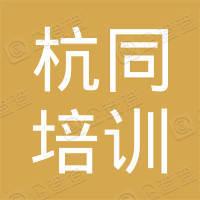 桐庐杭同培训中心有限公司