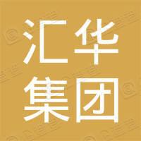 福建汇华集团东南汽车缸套有限公司