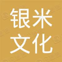 银米(上海)文化科技有限公司