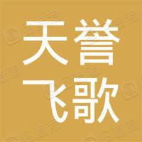 天誉飞歌智能汽车电子研究(重庆)有限公司