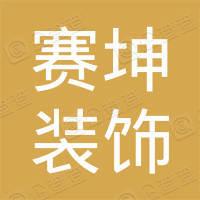重庆赛坤装饰设计工程有限公司