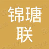 上海锦瑭联金属有限公司