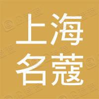 上海名蔻化妆品有限公司