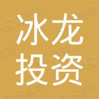 宁波梅山保税港区冰龙投资合伙企业(有限合伙)