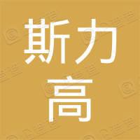 广东省斯力高智能科技有限公司