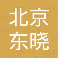 北京东晓艺术品拍卖有限公司