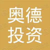 平潭奥德投资管理有限公司