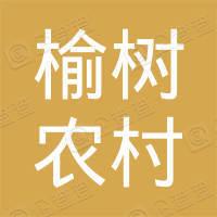 吉林榆树农村商业银行股份有限公司