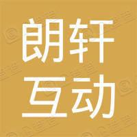 朗轩互动(北京)广告有限公司