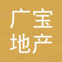 湖南广宝房地产有限公司