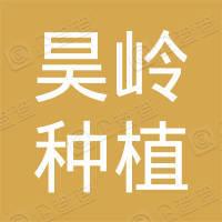 平顺县昊岭种植专业合作社