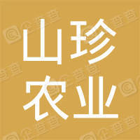 宁强县羌州山珍农业发展专业合作社