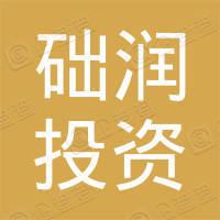 上海础润投资管理中心(有限合伙)