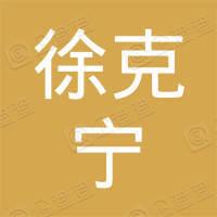 北京尚信徐克宁汽车运输有限公司