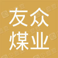 山西寿阳段王集团友众煤业有限公司