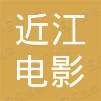 杭州近江电影大世界有限公司