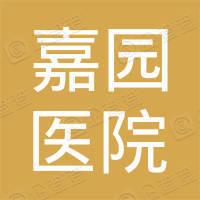 上海嘉园医院有限公司