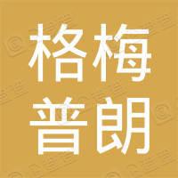 格梅普朗(重庆)质量认证咨询有限公司