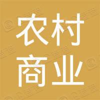 大庆农村商业银行股份有限公司