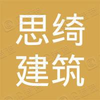 江西思绮建筑工程有限公司