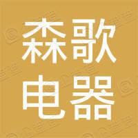 浙江森歌电器有限公司