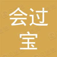 广州会过宝教育科技有限公司