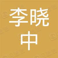 新宾满族自治县李晓中药材厂