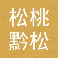 松桃黔松农产品冷链物流有限公司