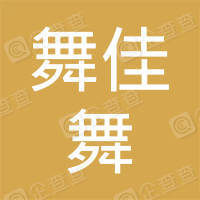 北京舞佳舞文化传播有限公司西安分公司