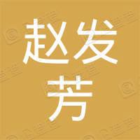 广元市昭化区赵发芳豆腐坊