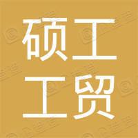 重庆硕工工贸有限公司