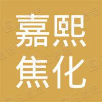 上海嘉熙焦化有限公司