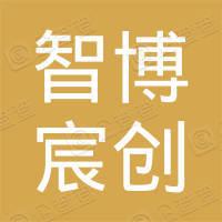 四川智博宸创建筑工程有限公司