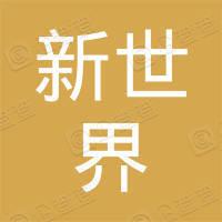 广州市新世界电讯科技有限公司