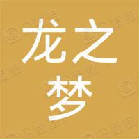 上海龙之梦影城有限公司