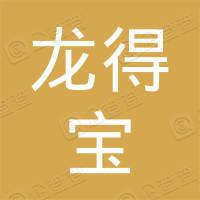 福建省闽清龙得宝农资有限公司上莲经营部