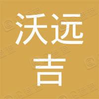 深圳市沃远吉服饰有限公司