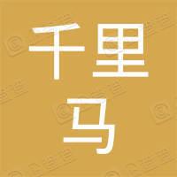 卓资县新区千里马皮鞋专卖店