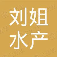 彭州市桂花镇刘姐水产品经营部