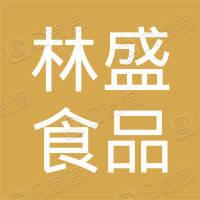 兴国县林盛食品店
