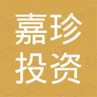 嘉珍(深圳)投资管理中心(有限合伙)
