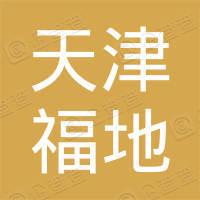 天津福地机动车检测有限公司