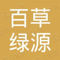 沁县百草绿源种植专业合作社